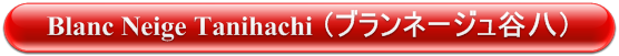 Blanc Neige Tanihachi