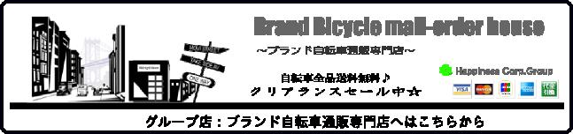 リンク集:ブランド自転車通販専門店はこちらから